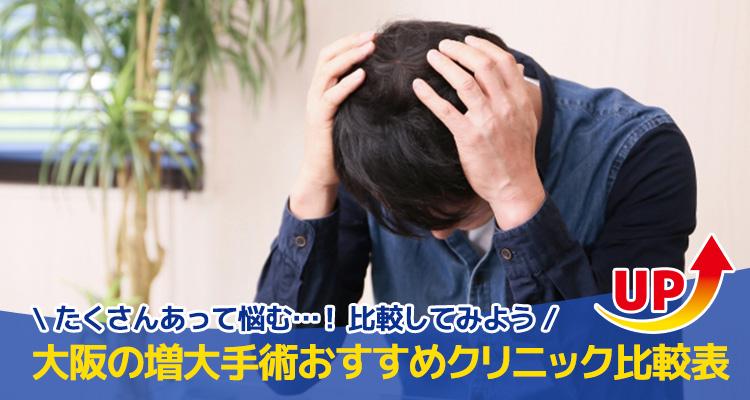 大阪の増大手術おすすめクリニック比較表