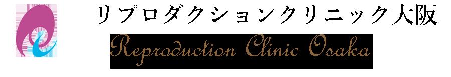 リプロダクション・クリニック大阪