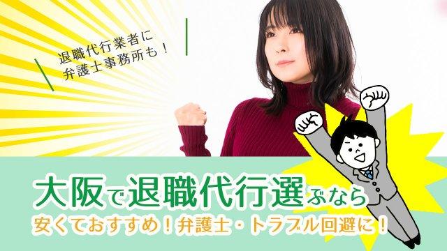 大阪 退職代行