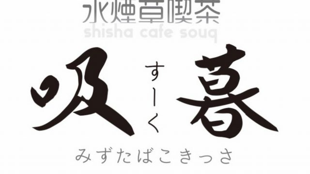 Shisha Cafe Souq「スーク」(吸暮)