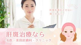 肝斑治療のカウンセリングをする女性