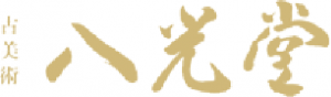 八光堂(はっこうどう)
