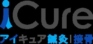 iCure鍼灸接骨院(アイキュア)