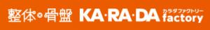 KA・RA・DA factory(カラダファクトリー)