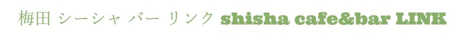 shisha cafe&bar LINK