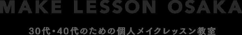 MAKE LESSON OSAKA
