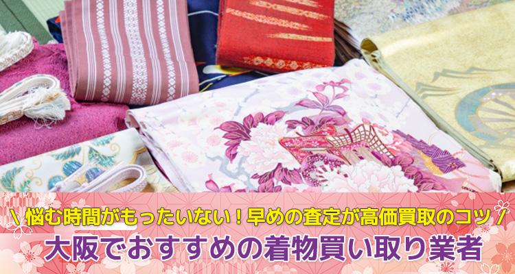 大阪でおすすめの着物買い取り業者