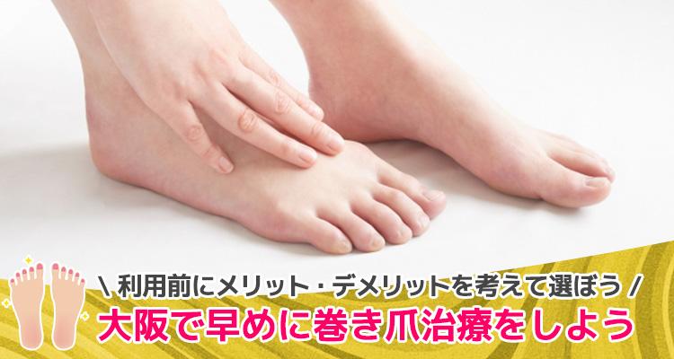 大阪で早めに巻き爪治療をしよう