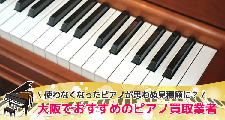 大阪でおすすめのピアノ買取業者