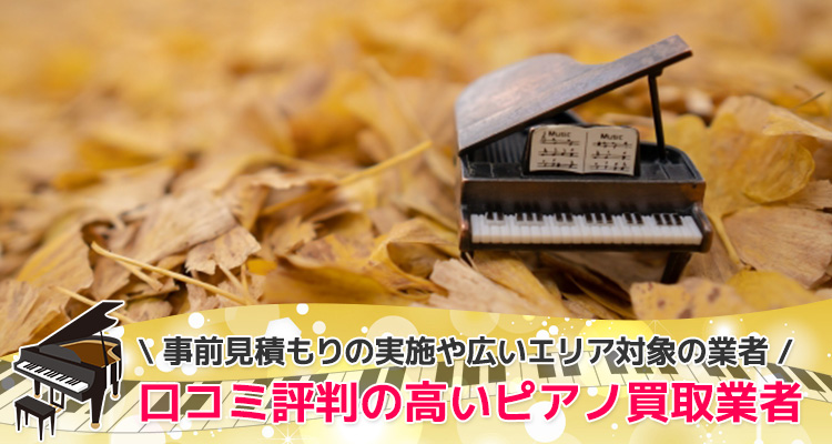 口コミ評判の高いピアノ買取業者