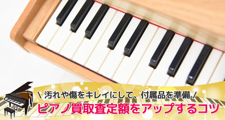 ピアノ買取査定額をアップするコツ