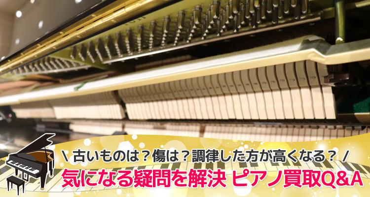 気になる疑問を解決 ピアノ買取Q&A
