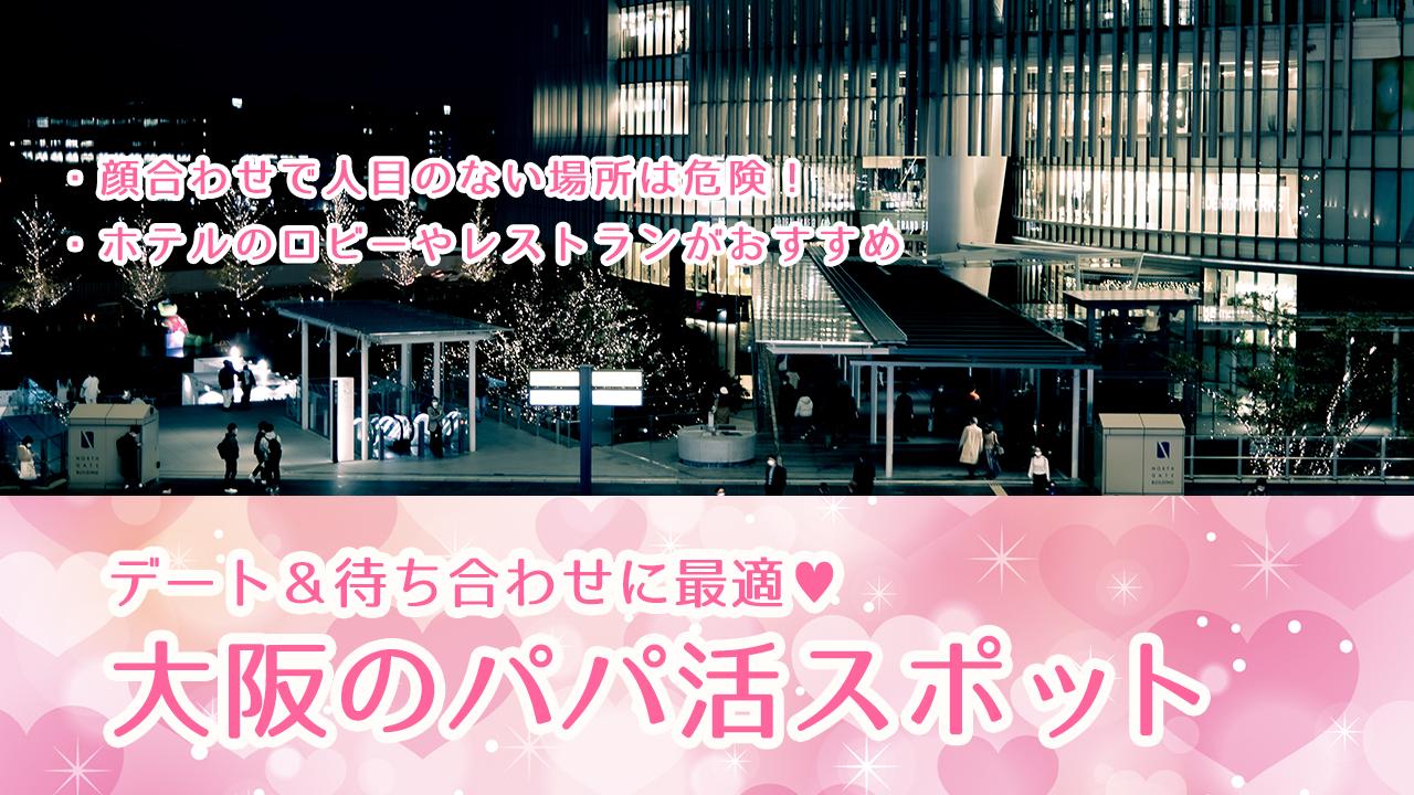 大阪駅前の夜景