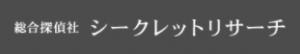 総合探偵社シークレットリサーチ