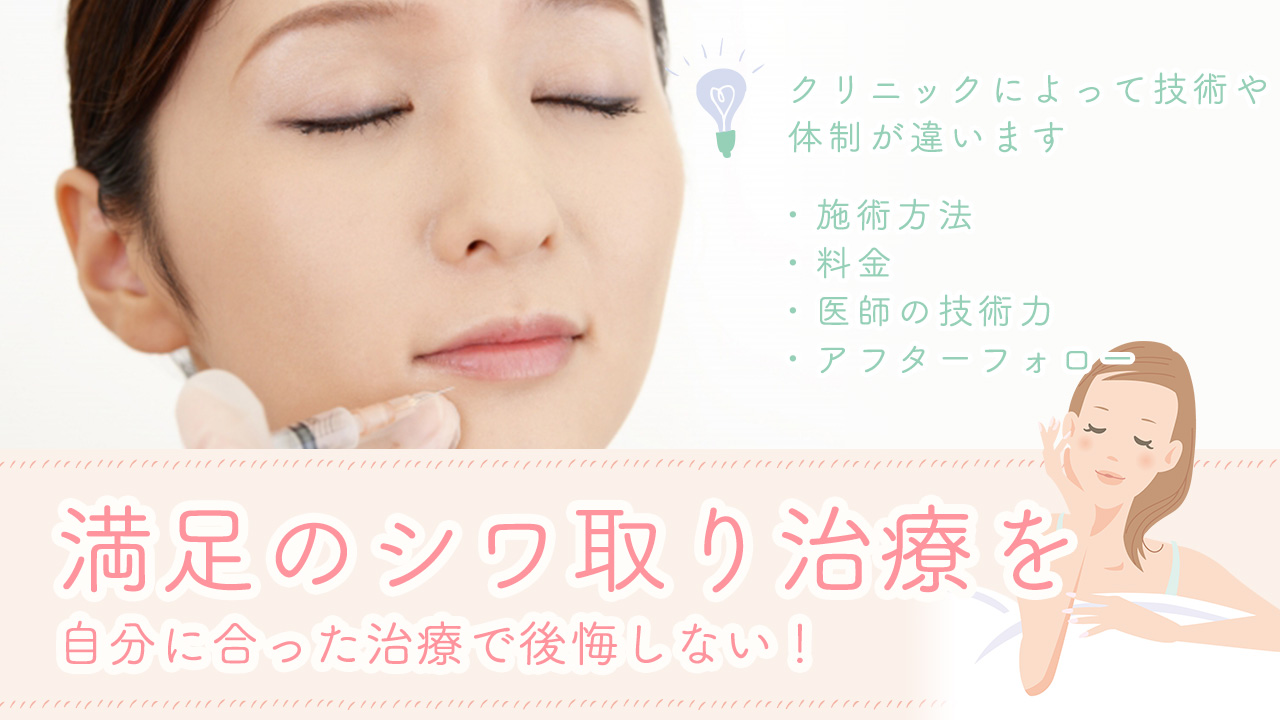 あごに美容注射を受ける女性