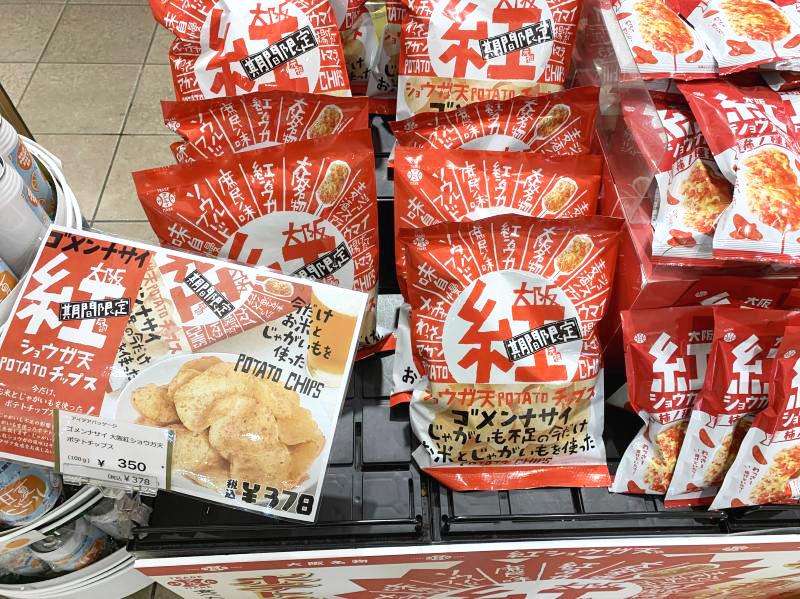 大阪みやげ 大阪紅ショウガ天ポテトチップス