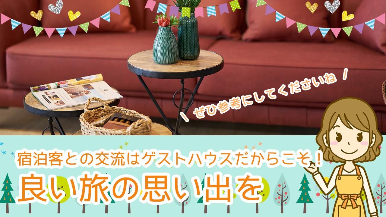 ソファやカフェテーブル
