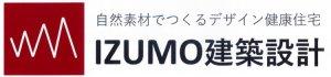 IZUMO建築設計