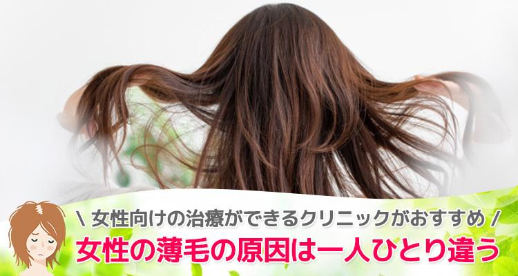 女性の薄毛の原因は一人ひとり違う