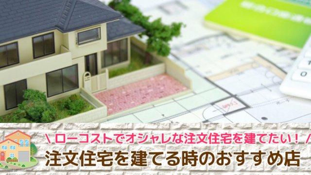 注文住宅を建てる時のおすすめ店