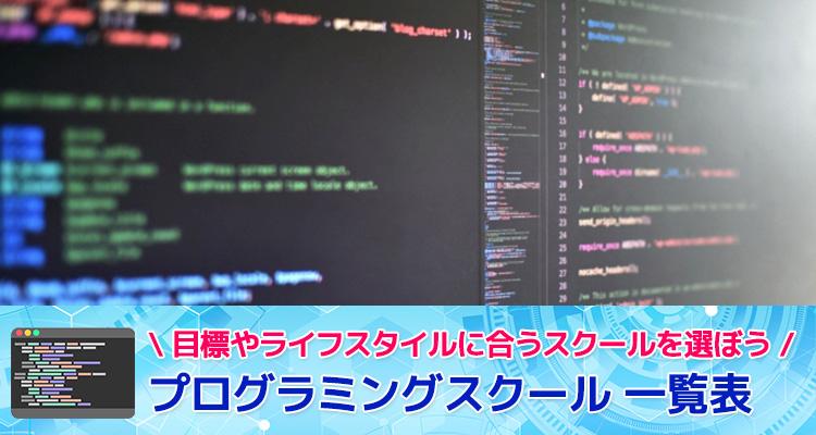 プログラミングスクール 一覧表
