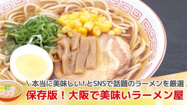 保存版!大阪で美味いラーメン屋