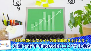 大阪でおすすめのSEOコンサル会社