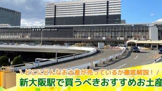 新大阪駅で買うべきおすすめお土産