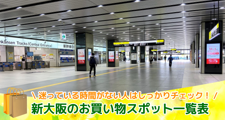 新大阪のお買い物スポット一覧表