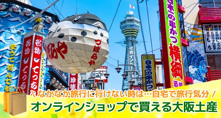 オンラインショップで買える大阪土産