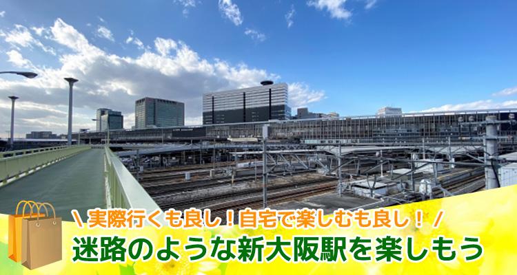 迷路のような新大阪駅を楽しもう
