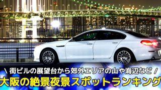 大阪の絶景夜景スポットランキング