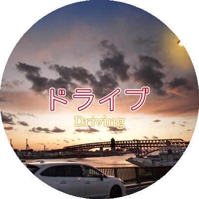 大阪 ドライブスポット