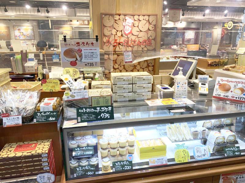 大阪みやげ りくろーおじさんの店 焼きたてチーズケーキ