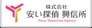 安い探偵興信所