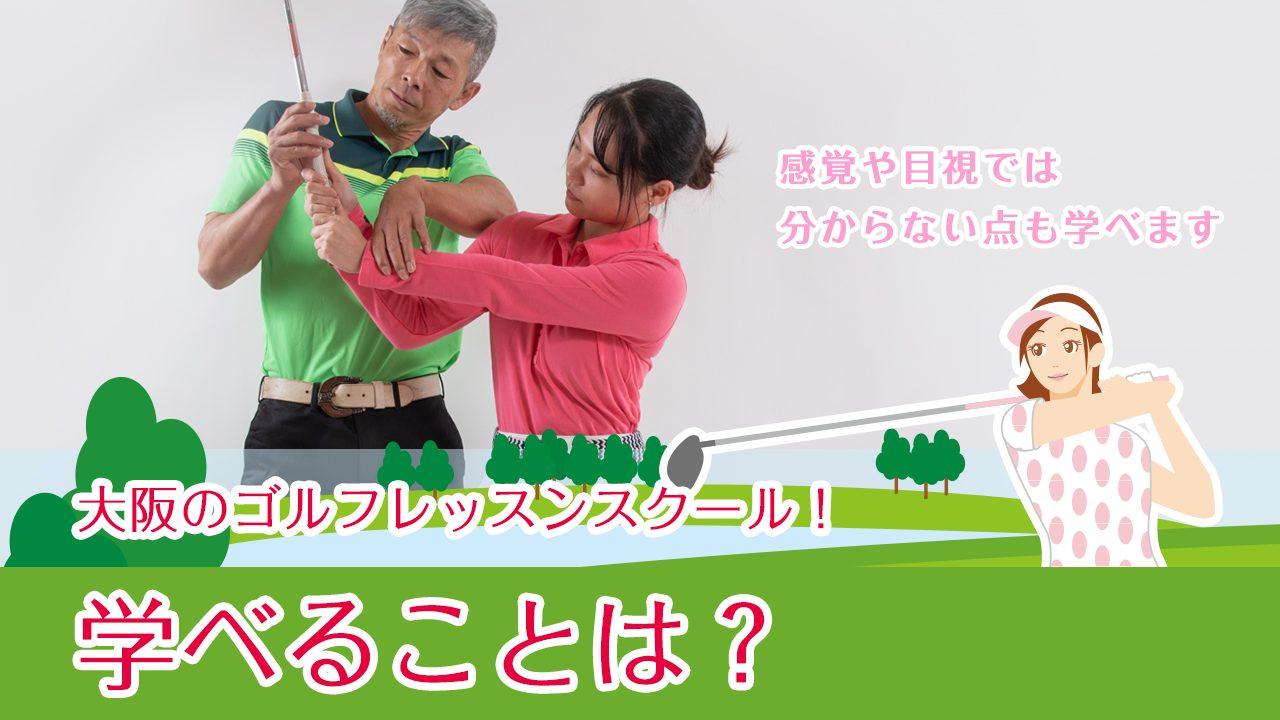 ゴルフレッスンを受ける女性