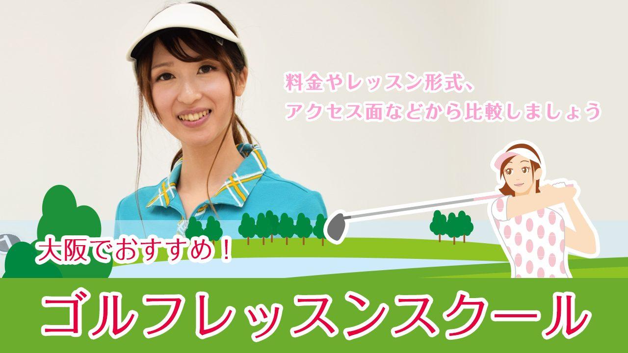 笑顔のゴルフウェアの女性