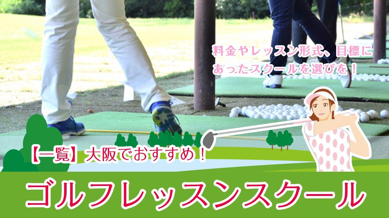 打ちっぱなしのゴルフ場