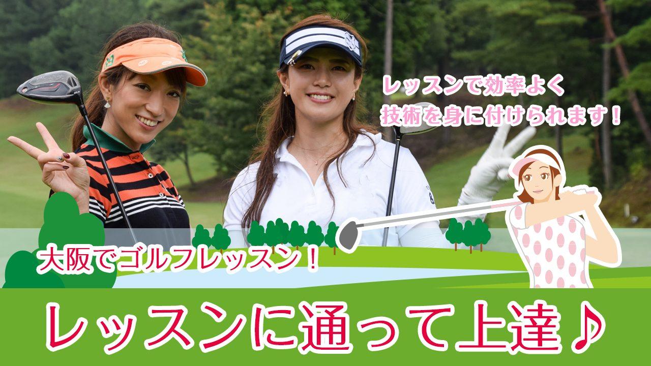 ゴルフウェアで笑顔の女性たち
