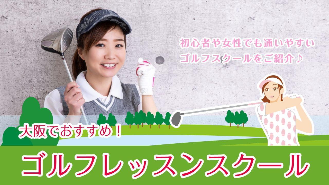 ガッツポーズをするゴルフウェアの女性