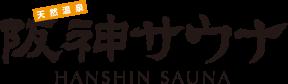 ホテル阪神 阪神サウナ