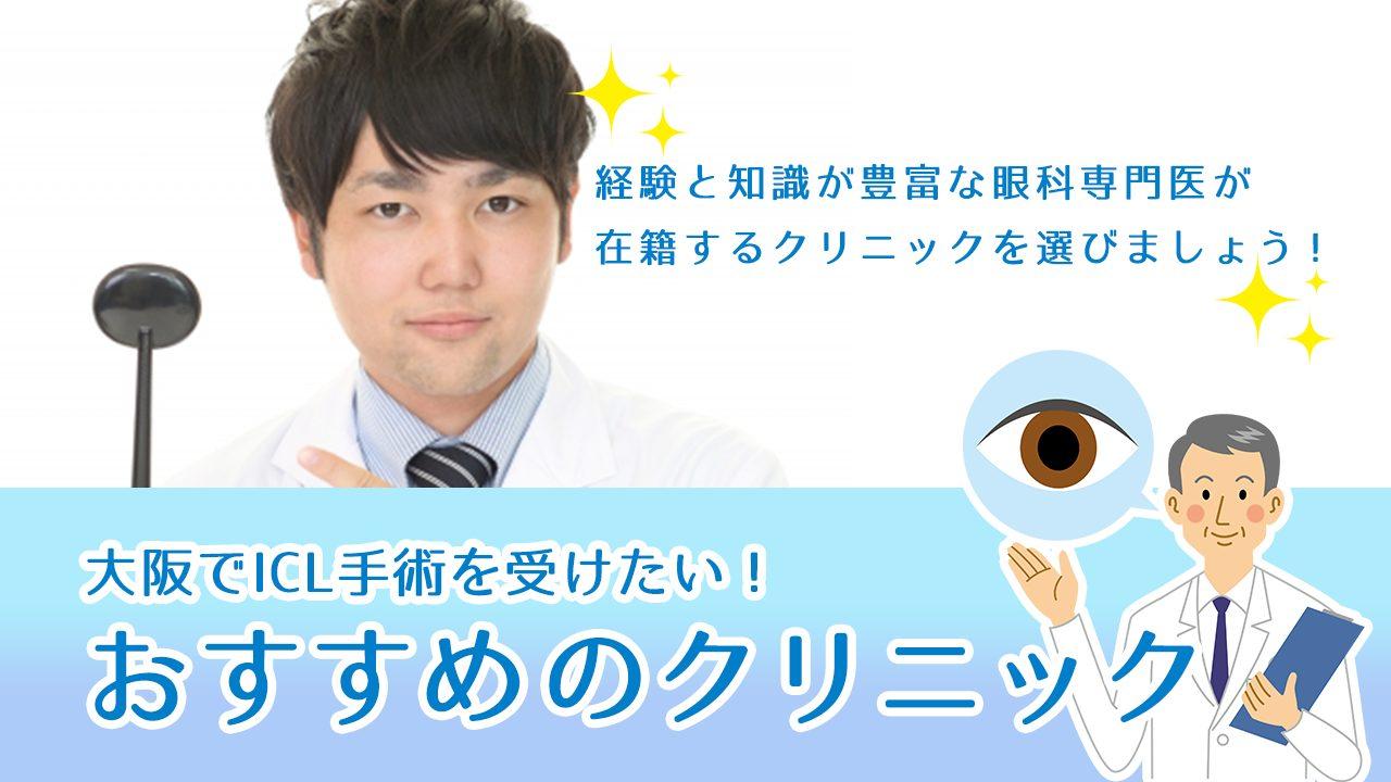 笑顔の男性眼科医