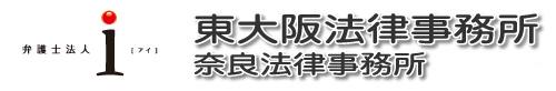 弁護士法人「i」本部東大阪法律事務所