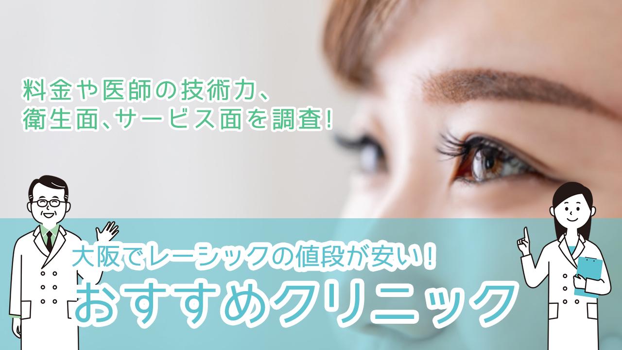 瞳がアップの女性