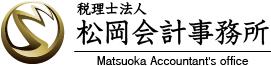 税理士法人松岡会計事務所