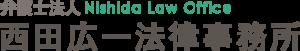 西田広一法律事務所