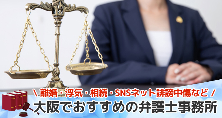 大阪でおすすめの弁護士事務所