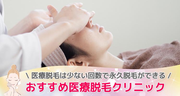 おすすめ医療脱毛クリニック