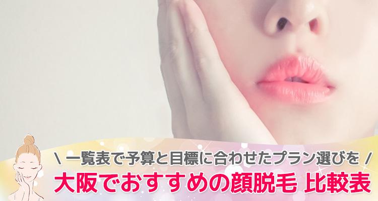 大阪でおすすめの顔脱毛 比較表