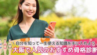 大阪で人気のおすすめ骨格診断
